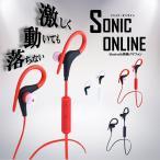 ソニックオンライン 無線 ワイヤレス BLUETOOTH 音楽 電話 通話 LINE 軽量 再生 SONLINE