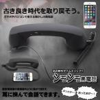 シモシモ 黒電話 スマホ 受話器 首に挟める 昭和 アイフォン アンドロイド レトロ 電話機 3.5mm iPhone プラグ 対応 SIMOSIMO
