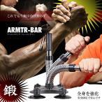 アームTRバー 腕相撲 アームレスリング 筋トレ 上腕二頭筋 腹筋 胸筋 握力 自宅 トレーニング 設置 強化 ARMTRBAR 即納