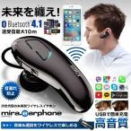 Joway 未来イヤホン 無線 bluetooth4.1 ワイヤレス スマホ iphone7 Android 高音質 ハンズフリー ヘッドホン 両耳対応 次世代  MIRAEAR