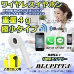 Bluetooth イヤホン マイク付き スポーツ ワイヤレス ブルートゥース ヘッドセット 高音質 片耳 ミニ 軽量 iphone スマホ