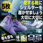ショッピング防水 Qシェルター 5枚セット 左右 防水 雪 雨 シューズ 用 レインカバー アクアガード 膝下 防滴 台風 ゲリラ豪雨 営業 靴 5-Q2SHEL