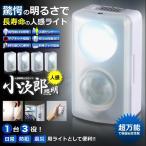 小次郎 LED 照明 ライト 人感 センサー 長寿命 乾電池式 室内 モーション センサー 震災 クローゼット 夜間 自動 点灯 おしゃれ KOZILIGHT