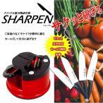刃物 ナイフ 包丁 研ぎ器 シャープナー 切れ味 復活 プロ 万能 クイック 吸盤 固定 ホールド 安全 簡単 SHARPEN 即納