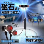マグネティホン 無線 ワイヤレス イヤホン Bluetooth 高級 高音質 軽量 マグネット マイク付き ハンズフリー通話 ヘッドホン BT-22 即納