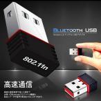 Bluetooth USB Version 2.0 ドングル USBアダプタ 150Mbps パソコン PC 周辺機器 Windows10 Windows8 Windows7 Vista 対応 RT5370-S