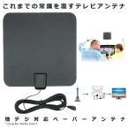 ペーパー アンテナ 地デジ対応 地上波 放送 電波 受信 HDTV アンテナ 1080P TV アンテナ 室内 超薄型 卓上 簡単 防災 KAMIPIKA