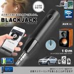 ブラックジャック 無線 レシーバー Bluetooth  オーディオ AUX イヤレス 車載 ハンズフリー 通話 高音質 Bluetooth4.1 受信機 3.5mm イヤホン BLACKJACK
