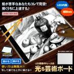 光る 芸術 ボード A4サイズ トレース台 ライトテーブル 薄型5mm LED 3段階調光 USBコード付き 複写 絵画 デッサン 製図 GEIBOU-A4