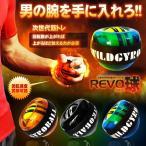 レボ球 筋トレ 次世代型 手首 握力 トレーニング 遠心力 回転 持ち歩き フィットネス 二の腕 簡単 シェイプアップ REVKYU