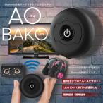 アオバコ Bluetooth 4.0トランスミッター ワイヤレス オーディオ ヘッドフォン スピーカ TV テレビ PC  イヤフォン イヤホン 3.5mm 簡単 2台接続 AOBAKO 即納