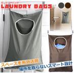 洗濯袋 ランドリー バッグ 収納 簡単 便利 洗濯 LAUNDRY