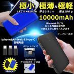 モバイルバッテリー ケーブル内蔵 大容量 軽量 超薄型 10000mah 小型急速充電 ライトニング コンパクトスマホ 充電器 iPhone & Android 対応 10THMOVA 即納