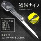 其它 - 盗賊ナイフ 鍵型 アウトドア ナイフ コンパクト 折り畳み 持ち運び キャンプ 釣り 小型 TOUZOKUNAIFU 即納