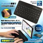 スマボード 7インチ 無線 Bluetooth キーボード 持ち歩き スマホ 携帯 パソコン タイピング デザイン おしゃれ iPhone Android iPad SMA3