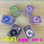 HiFi超高音質 MP3プレーヤー 8GB バッテリー3時間 マイクロSDカード 超軽量 カラーランダム MP3CBOT