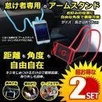 2セット スマホスタンド タブレットスタンド 首掛け式 車載 卓上 ベッド アーム スマホホルダー フレキシブルア 360°回転 角度調整可能 iPhone iPad JIGOSTA