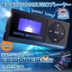 LEDライト付き MP3プレイヤー エクター 液晶 懐中電灯 照明 30g 音楽 ミュージック 画面表示 マイクロSD LEBAR 即納
