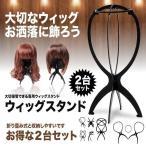 ウィッグスタンド 2台セット カツラ 髪の毛 美容 装飾 コスプレ 衣装 ヘアー ロング ショート インテリア おしゃれ 雑貨 2-WIGST