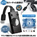 凄音 サラウンド アダプタ 7.1CH USB パソコン PC 音楽 スピーカー イヤホン 高音質 便利 おしゃれ SUGOON