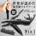 5リミット マルチツール 工具 9in1 ドライバー マイナス プラス ペンチ のこぎり DIY ニッパー 作業 便利 激安 FILIMIT