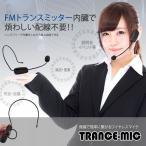 トランスマイク ワイヤレス 無線 マイク FM トランスミッター コードレス ピン 会議 プレゼン TRANCEMIC