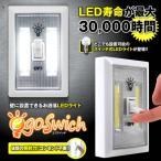 EGOスイッチ LED 照明 ライト 壁付け 廊下 階段 明るい おしゃれ コンセント不要 トイレ 洗面所 クローゼット EGOSWICH 即納