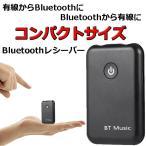 トランスミッター レシーバー 受信機 送信機 アダプター Bluetooth レシーバー トランスミッター オーディオ レシーバー TM 即納