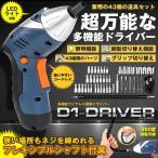 D1 電動ドライバーセット 充電式 ワイヤレス 4V 1300mAh 正逆転可能 照明機能 フレキシブルシャフト付き 47個 スクリュー ドライバー DIY D1DRIVER