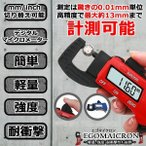 デジタルマイクロメーター 0.01mm まで 測定 簡単 操作 高精度 デジタルゲージ 厚み測定 印刷用紙厚み 大きな表示 EGOMAICRON 即納