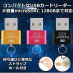マイクロSD microSD USB カードリーダー microSDHC microSDXC SMREADER 即納