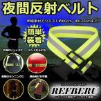 反射ベスト 安全ベスト 安全バンド 反射 シール ベスト ベルト 夜間 事故防止 高視認性 蛍光 大人 子供用 REFBERU
