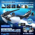 ブルーノグラス サングラス ステレオ 無線 ワイヤレス Bluetooth ヘッドホン イヤホン スマホ タブレット 通話 電話 BURUNOGLASS 即納
