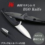 実力派 肉厚を極めた サバイバルナイフ エゴナイフ 肉厚の極み 肉厚ブレード ブレない機能美 EGOKNIFE 即納