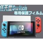Nintendo Switch 保護フィルム 任天堂 スイッチ フィルム 硬度9H ガラス飛散防止 指紋防止 気泡ゼロ Switch用液晶保護フィルム FILMSWITCH 予約