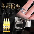 王の指先 栓抜き ステンレス リング 指輪 瓶 オープナー キャップ 王冠 ビール ジュース ボトル 自宅 バー 居酒屋 OHNOFIN 即納