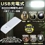 人感センサー搭載 LEDライト 照明 自動点灯 コンパクト 充電式 USB LED照明 LED ライト フットライト 足元 JYULIGHT