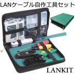 LANケーブル自作工具 圧着ペンチ 皮むき工具 10個RJ45プラグ テスター プラグ ドライバー 自作向け 工具 道具 自家用 収納ケース ENCHOLAN