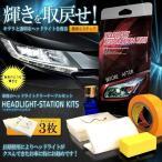 車用 ヘッドライト くすみ消し キット フルセット メンテナンス 洗浄 ワックス 外装 新車 簡単 便利 アイテム KUSUKIT