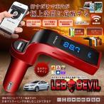 車用 レッドデビル FMトランスミッター Bluetooth ワイヤレス 音楽 高音質 USB iPhone android 無線 マイク スピーカー スマホ REDDEVIL
