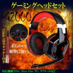 �����ߥإåɥ��å� ps4 �إåɥۥ� �إåɥե��� ����ۥ� �ޥ��� �ץ쥹��4 Playstation4 pro �ץ쥤���ơ������4 xbox �����å� switch pc HEADG2000