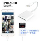 Lightning SD カード カメラ リーダー micro ライトニング iOS iPad iPhone 7  plus 6 6 s 5 c mini Air 2 Pro 写真 画像 動画 転送 共有 IPREADER