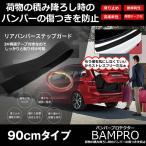 リアバンパーガード トランク 傷 防止 汎用 3M両面テープ付 ステップガード ラゲッジステップカバー バンパーガード ガード プロテクター BAMPRO