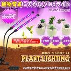 プラント LED ライト 植物L 育成用 ダブルチューブ クリップ式 低消耗 電力 省エネ 長寿命 室内用 温室 水耕栽培適用 PLANTLIGHT