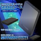 SATAマ シーン HDD SSD ケース USB 2.0 外付け ハードディスク SATA PC サプライ SATAMACINE