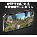 ゲームパッド 銅シート 荒野行動 スマホ用 ゲームコントローラー 感応式射撃用ボタン 高耐久ボタン LRSUMARIMO