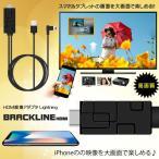 �֥�å��饤�� HDMI�Ѵ������ץ� Lightning HDMI iPhone iPad �б� �饤�ȥ˥����֥� ������� iOS10.0�б� �������� BKLINE