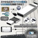 スマートオペレーション 2台セット 超小型 MicroUSB OTG 変換アダプタ USB-Aオス to MicroUSB オス変換 2-SMARTOPERE