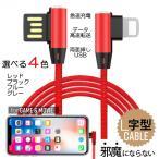 iphone ���ť����֥� 2.8A ��®���� L�����饤�ȥ˥����֥� USBξ���ޤ� �����ɻ� USB�ǡ���ž�� LLCABLE