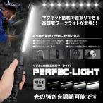 パーフェクト LED 作業灯 ライト ワークライト 調節可能 マグネット ハンディライト 強力 USB 充電式 携帯便利 クリップ PERFEC-LIGHT